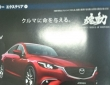 Mazda 6 Atenza facelift leaked photos (4)