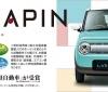 Suzuki Alto Lapin 2015 (9)
